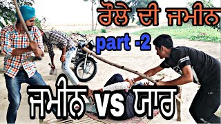 Yaar vs zmeen part -2 (ਯਾਰ vs ਜਮੀਨ part-2)  latest punjabi short videos