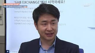 박성우 GHB EXCHANGE 및 BITCOTOP 대표 인터뷰