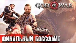 ПОСЛЕДНЯЯ ВОЛЯ . ФИНАЛ #15 ➤ God of War ➤ Максимальная сложность