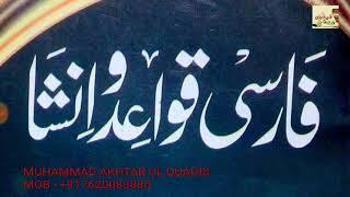 FARSI QAWAID WA INSHA //LESSON 3 - FAIZAN E DARS E NIZAMI فيضان درس