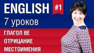 Урок 1/7. Глагол be. Местоимения, отрицание в английском языке. Английский язык. Елена Шипилова.