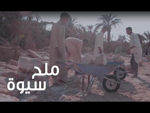 ملح سيوة.. هنا تصنع أكبر ثروات مصر الطبيعية