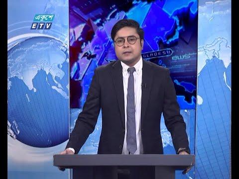 12 PM News || দুপুর ১২টার সংবাদ || 16 January 2021 || ETV News