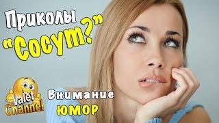 """Новые приколы """"Сосут...?"""" Юмор Август 2017"""