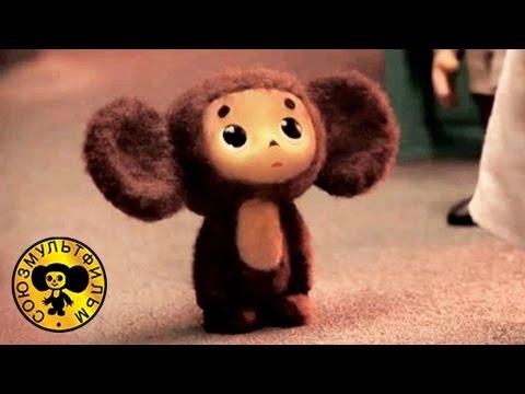 Чебурашка   (День рождения и пионеры) Мультфильм для малышей