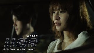 แผล - INDIGO [OFFICIAL MV]