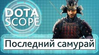 Dotascope 4.0: Последний самурай
