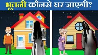 5 Majedar aur Jasoosi Paheliyan   Bhootni Kaunsi Ghar Jayegi   Hindi Riddles   @Queddle