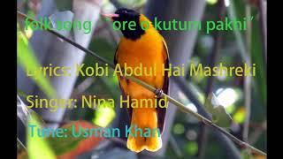 Ore o kutum pakhi   Lyrics : Abdul Hye Mashreki   - YouTube