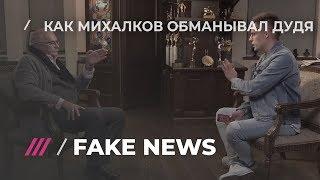 Михалков обзывает Comedy Woman «овцами», а сам учит историю по вымышленным цитатам