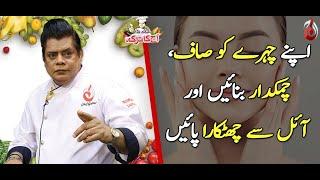 Skin Ko Saaf Aur Chamakdar Banaen | Aaj Ka Totka by Chef Gulzar