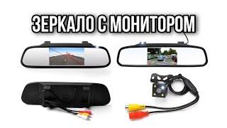 Камера заднего вида и зеркало с монитором.