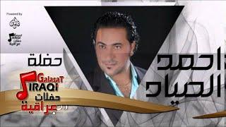 تحميل اغاني مجانا احمد الصياد - حفلة 1997 - البخــــت | اغاني عراقي
