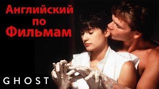 Английский по Фильмам. Ghost - Диалоги из Фильма. Учить Английский для начинающих