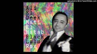 تحميل اغاني Ali El Deek - Hati El Hatab Ya Jadah ✪ هاتي الحطب يا جده ✪ (Black Lulu RMX) MP3