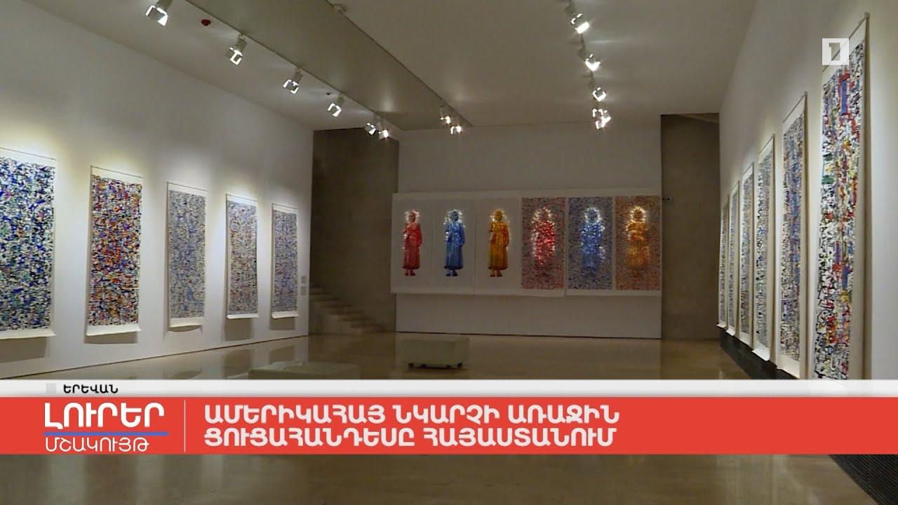 Ամերիկահայ նկարչի առաջին ցուցահանդեսը Հայաստանում