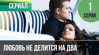 ▶️ Любовь не делится на два 1 серия - Мелодрама | Русские мелодрамы