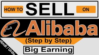 How to Sell on Alibaba in Hindi | Alibaba Seller Account | Step by Step | Alibaba