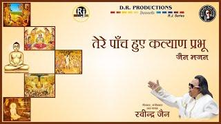 Tere Panch Hue Kalyan  Jain Bhajans