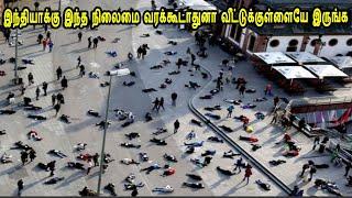 நமக்கு இந்த நிலைமை வரக்கூடாதுனா வீட்டுக்குள்ளையே இருங்க Movie Story & Review in Tamil