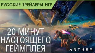 Anthem - 20 минут геймплея - Русский трейлер (озвучка)