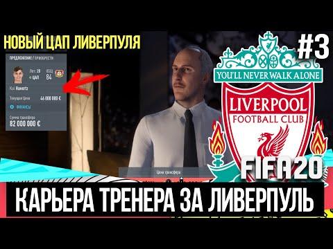 FIFA 20 | Карьера тренера за Ливерпуль [#3] | ХАВЕРЦ В ЛИВЕРПУЛЕ ? / ТРАНСФЕРЫ 2 /