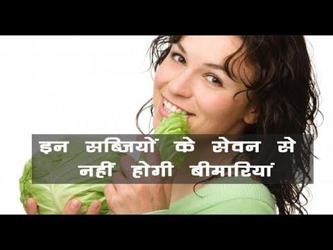 इन सब्ज़ियों के सेवन से नहीं होगी बीमारियां…// Krishi Jagran