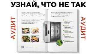 Аудит брошюры — производственная компания