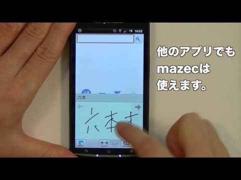 Video of 7notes with mazec (Japanese)