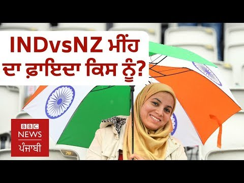World Cup 2019: India-New Zealand match to restart, but who gains from rain? I BBC NEWS PUNJABI