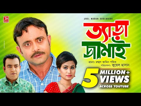 Tera Jamai | ত্যাড়া জামাই | Bangla Natok 2018 | Ft Akhomo Hasan & Choity | Juel Hasan