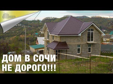 Дом в Сочи НЕ ДОРОГО!