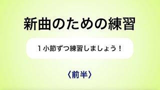 彩城先生の新曲レッスン〜1小節ずつ1-5前半〜のサムネイル画像
