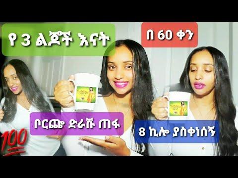 በ 60 ቀን 8 ኪሎ እንዴት እንደቀነስኩ| ዳይት| FAST WEIGHT LOSS || workout || HOW I LOST WEIGHT ZEMENAWIT #ethiopia