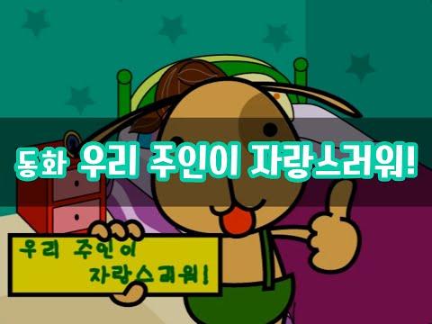 진짜 놀이터 1호_원과 친구_동화_우리 주인이 자랑스러워!