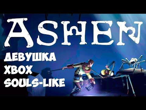 #ASHEN XBOX РУССКИЙ ЯЗЫК  [БЕЗЛИКИЕ в SOULS-LIKE]