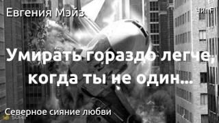 """Северное сияние любви"" Евгения Мэйз"