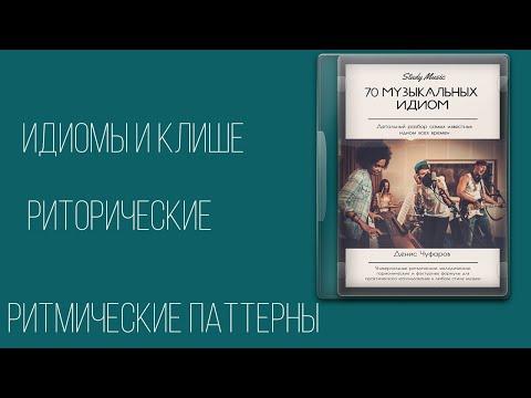 70 Музыкальных идиом (презентация курса)