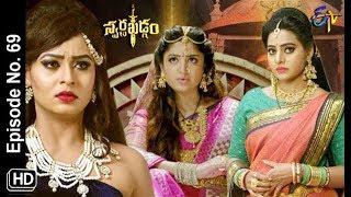 Swarnakhadgam | 1st March 2019 | Full Episode No 69 | Sanjjanaa Galrani | Poonam Kaur | ETV Telugu
