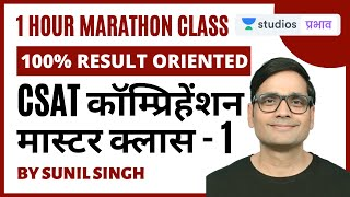 CSAT Comprehension (Part-1) | 1 Hour Marathon Master Class | 100% Result Oriented | UPSC Strategy