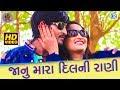 Janu Mara Dil Ni Rani - Ashok Thakor | New Gujarati Love Song 2018 | Full HD VIDEO | RDC Gujarati