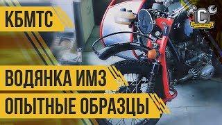 Жидкостное охлаждение от ИМЗ: опытные образцы [Уральские байки №5]