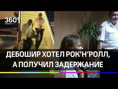 Kényszerleszállás egy részeg orosz miatt: videón a filmbe illő magyarázkodás