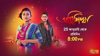 Agnishikha Trailer