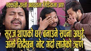 अहिलेसम्म Nepal Idol मा भोट गर्दा लागेको ऋण तिर्दैछन्- सुरज थापा | कति लागेको थियो ऋण- Suraj Thapa