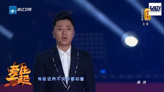 ◘ 浙江音乐 YouTube: http://bit.ly/singchina ◘ 浙江卫视 YouTube: http://bitly.com/zhejiangtv ◘ Our Social Media 浙江衛視 Facebook: http://bit.ly/zjstvfb 浙江衛視 Twitter: htt...