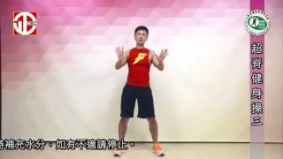 正聲 銀髮活力秀 第三集 超脊健身操三 by 健身運動協會