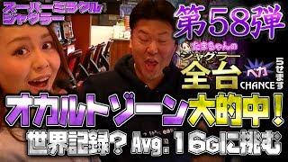 第58回【たまペカSMJ】たまちゃんがオカルト店長の世界的記録に挑みます!