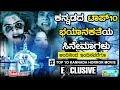 Top 10 Kannada Horror Movies