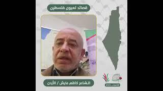 انتماء2021: قصائد لعيون فسطين، الشاعر كاظم عايش ،الاردن